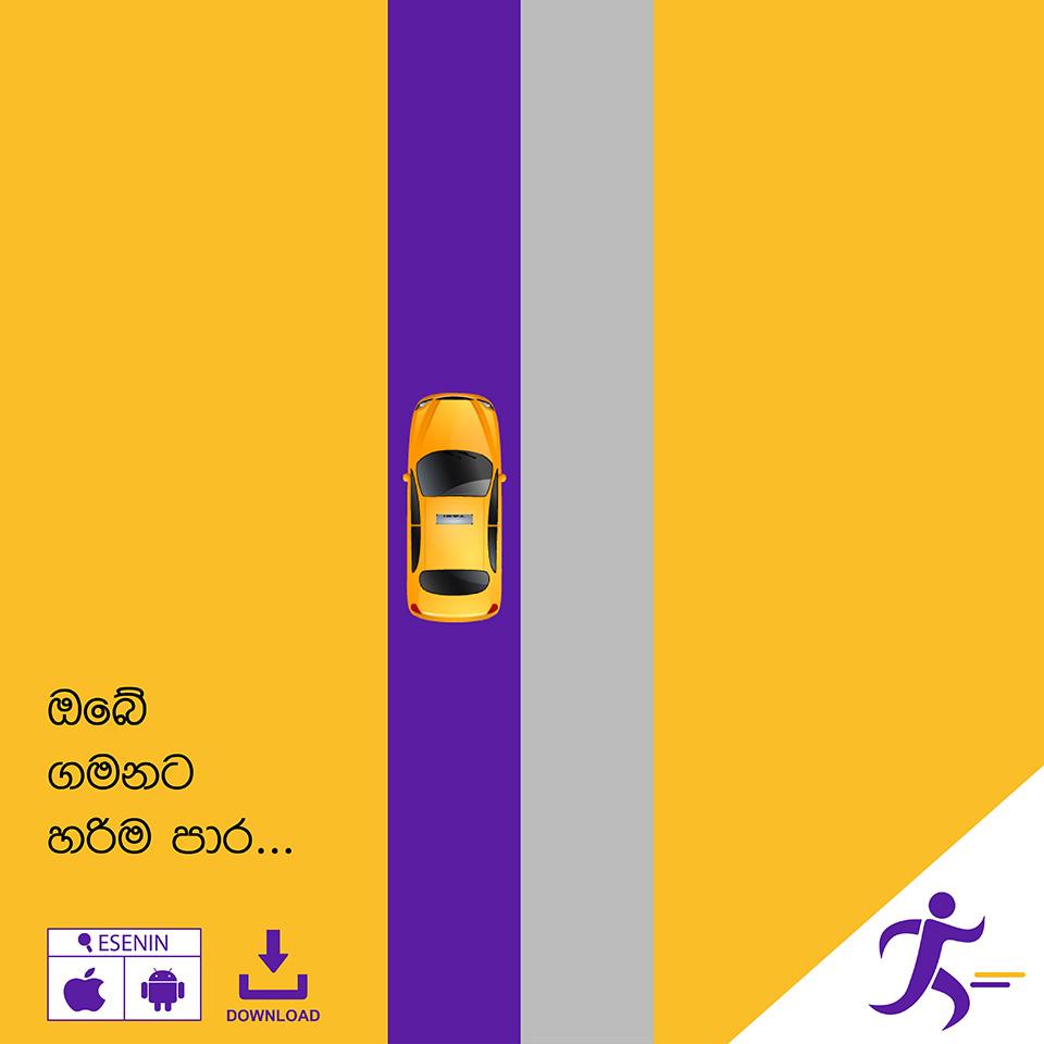 Esenin mobile app