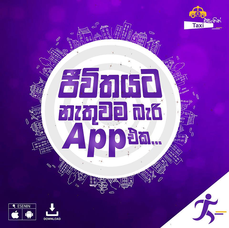 Esenin app branding